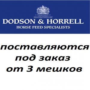 Корма Dodson & Horrell