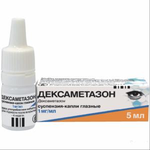 Дексаметазон капли глазные 0,1% 5мл