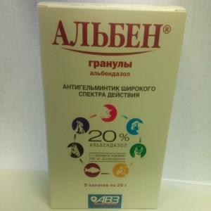 Альбен гранулы 5 пакетов по 20г