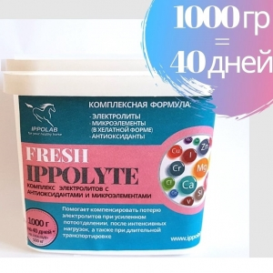 Электролит Ипполайт Фреш (IPPOLYTE FRESH) 1кг