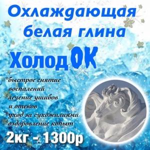 ХолодОК- охлаждающая белая глина, 2кг