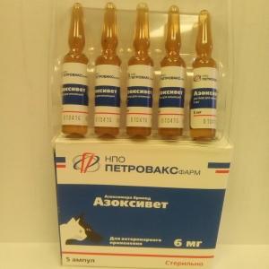 Азоксивет (полиоксидоний) 6мг р-р д/инъекций 2мл, №5